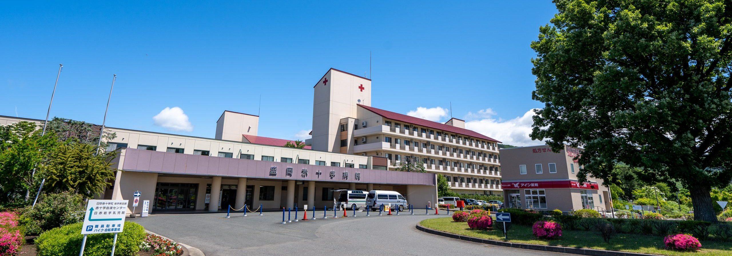 盛岡赤十字病院の見学
