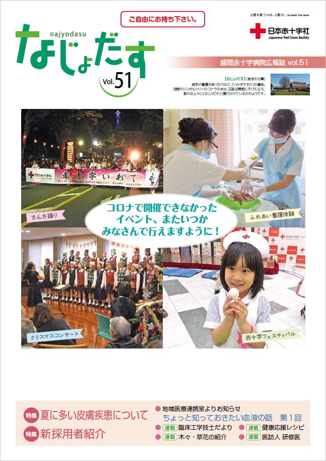 なじょだす|vol.42
